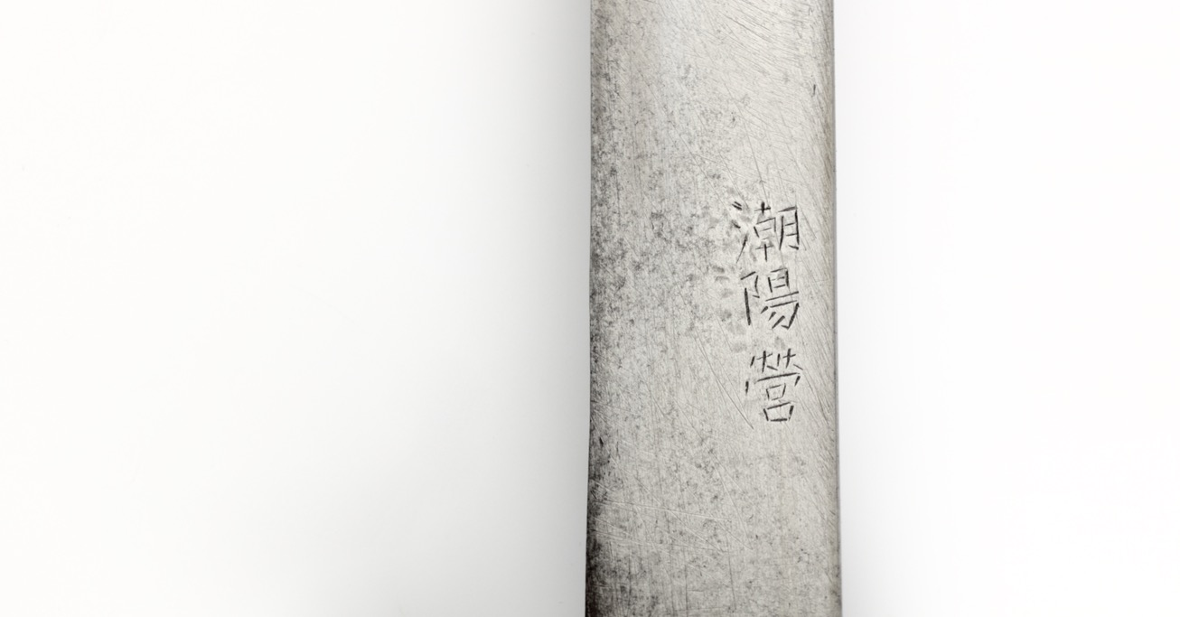 A Chinese military saber with chaoyang army markings