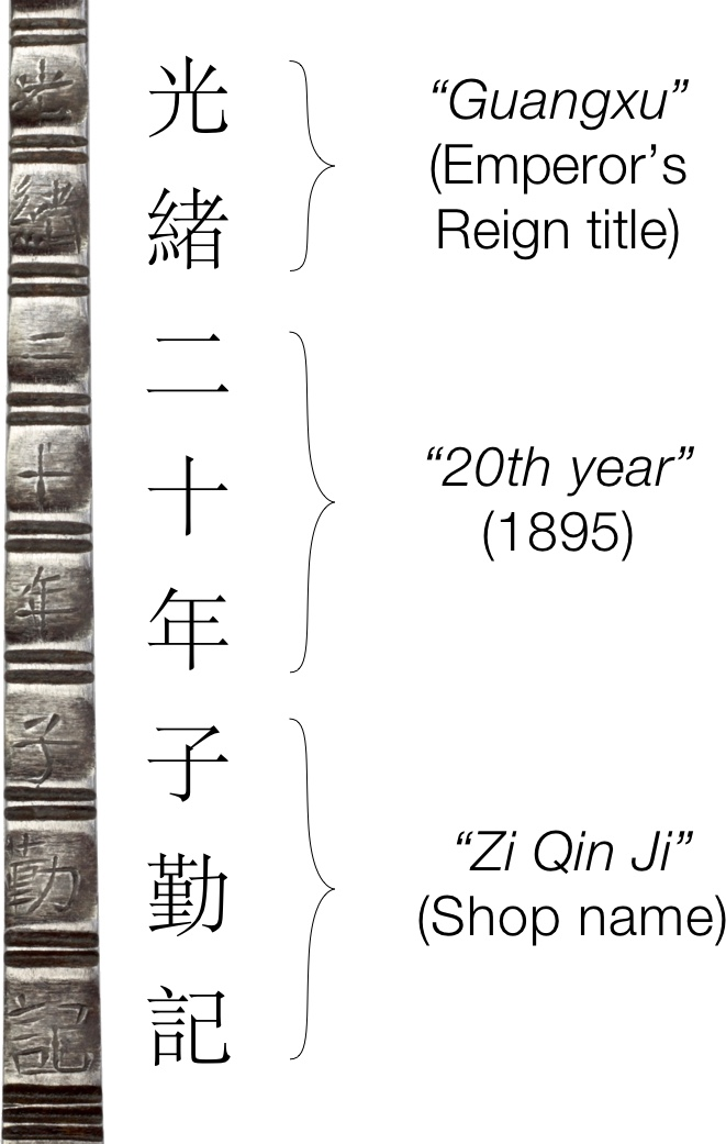 Markings on a Qing dynasty oxtail saber or niuweidao