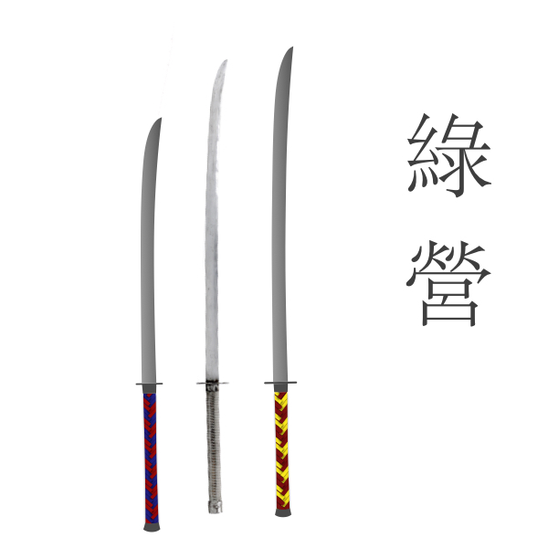 Chinese long sabers of the Qing dynasty logo
