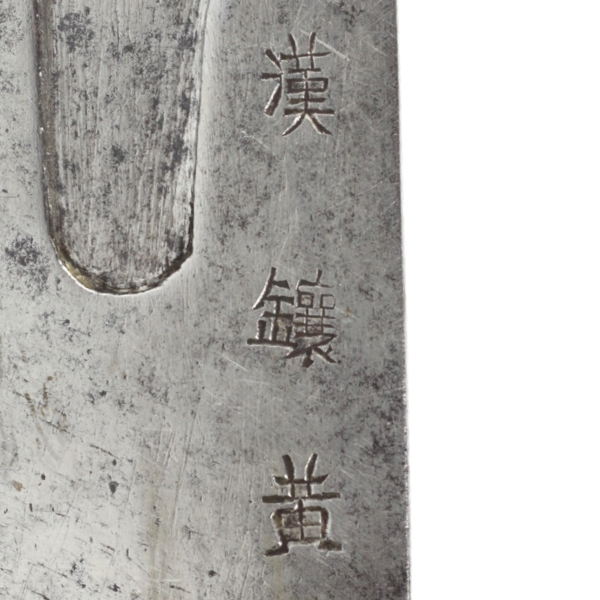 Markings on Chinese swords logo