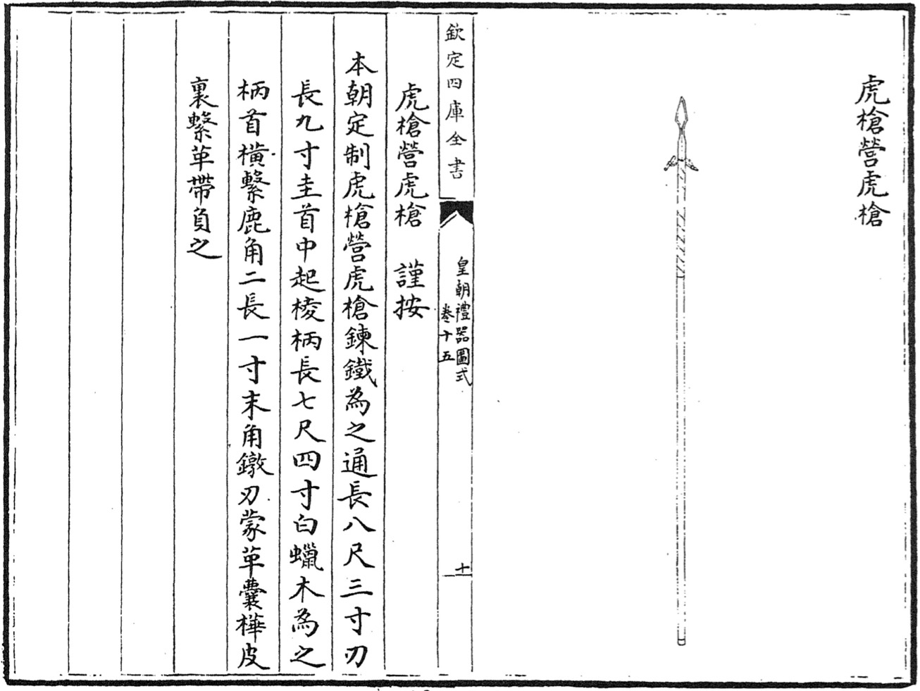 Qing Tiger Spear