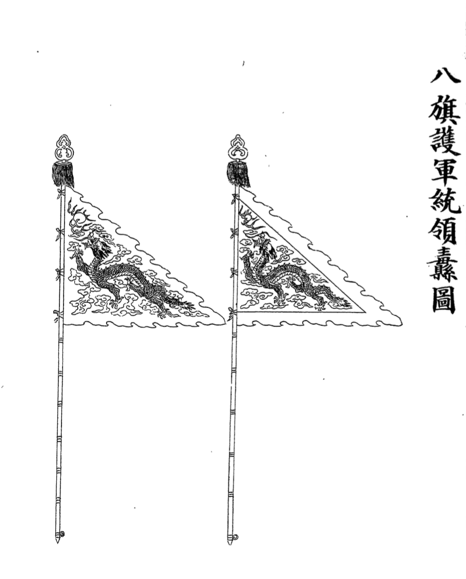 Qing dynasty banners of the Chinese Martial