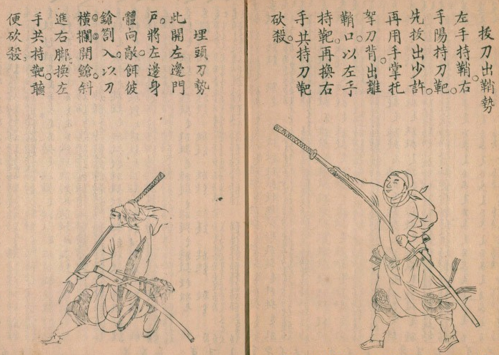 Pages of the Dan Dao Fa Xuan by Cheng Zongyou.